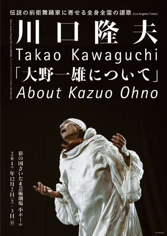 "Takao Kawaguchi's ""About Kazuo Ohno -- Reliving the Butoh Diva's Masterpieces"""