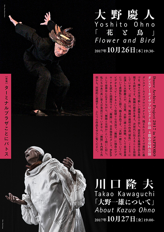 "Yoshito Ohno's ""Flower and Bird"" & Takao Kawaguchi's ""About Kazuo Ohno – Reliving the Butoh Diva's Masterpieces"""