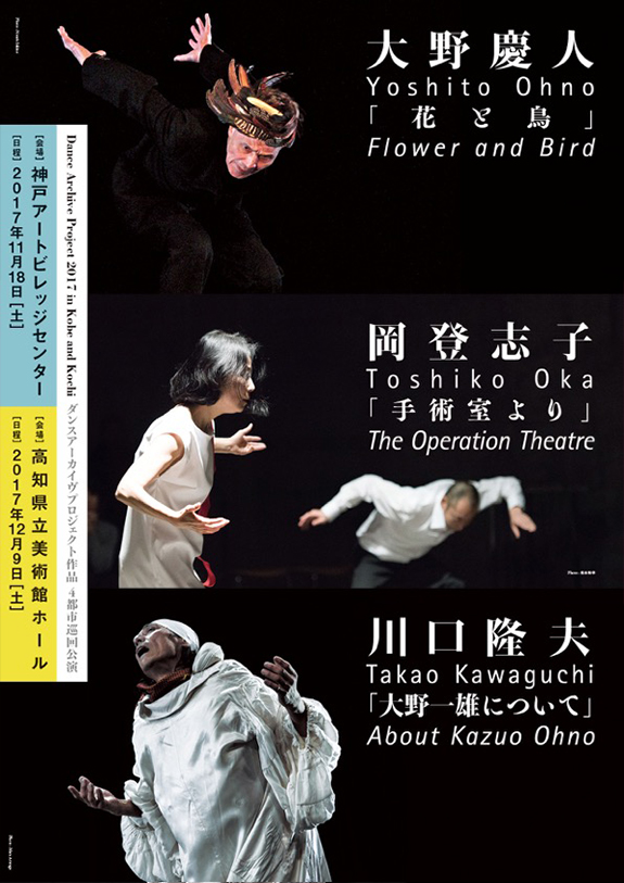"Yoshito Ohno's ""Flower and Bird,"" Toshiko Oka's ""The Operation Theater"" & Takao Kawaguchi's ""About Kazuo Ohno – Reliving the Butoh Diva's Masterpieces"""
