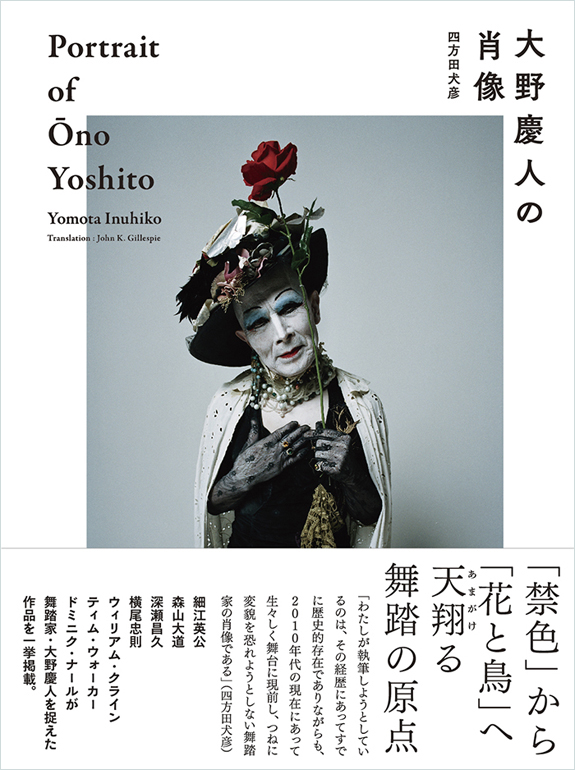 "A New book ""The Portrait of Ōno Yoshito"" has been published."