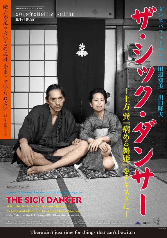 "The Sick Dancer -- With the texts from Tatsumi Hijikata's ""Yameru Maihime"