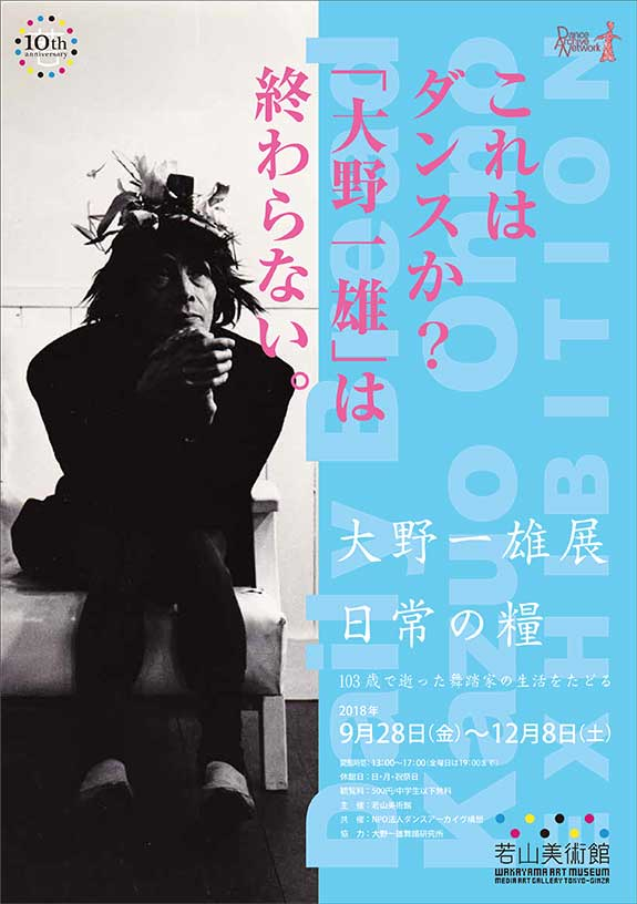 "The Kazuo Ohno exhibition ""Daily Bread""  :  the life of the Butoh dancer who passed away at the age of 103"