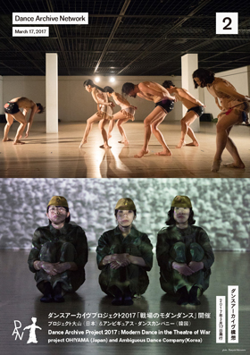 Issue #02 Dance Archive Project 2017 : Modern Dance in the Theatre of War project OH!YAMA (Japan) and Ambiguous Dance Company(Korea)