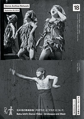 Issue #18 Baku Ishii's Dance Video : Grotesque and Mask